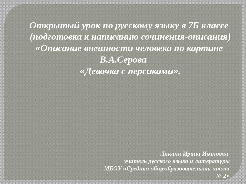 Открытый урок по русскому языку в 7Б классе (подготовка к написанию сочинения...