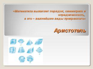 «Математика выявляет порядок, симметрию и определенность, а это – важнейшие в