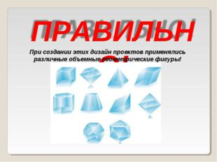 При создании этих дизайн проектов применялись различные объемные геометрическ