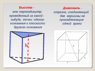 Высота - это перпендикуляр проведенный из какой–нибудь точки одного основания