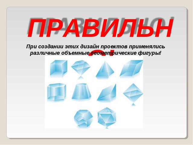 При создании этих дизайн проектов применялись различные объемные геометрическ...
