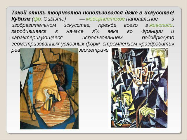 Такой стиль творчества использовался даже в искусстве! Кубизм(фр.Cubisme) —...