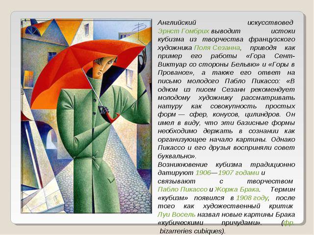 Английский искусствоведЭрнст Гомбрихвыводит истоки кубизма из творчества ф...