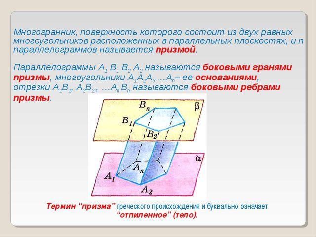 Многогранник, поверхность которого состоит из двух равных многоугольников рас...