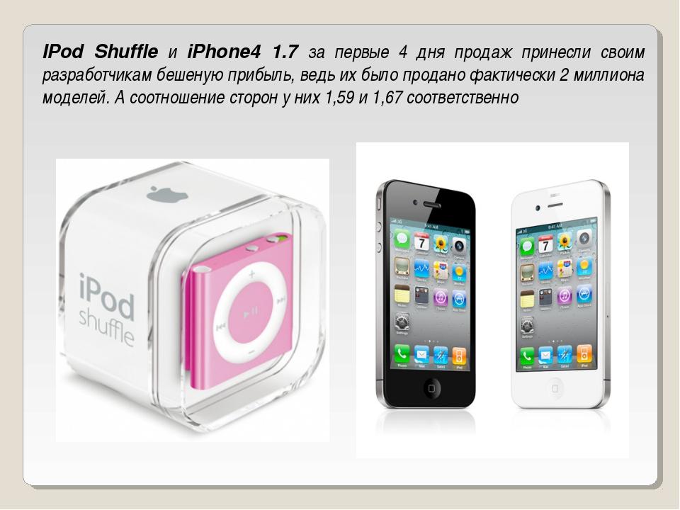 IPod Shuffle и iPhone4 1.7 за первые 4 дня продаж принесли своим разработчика...