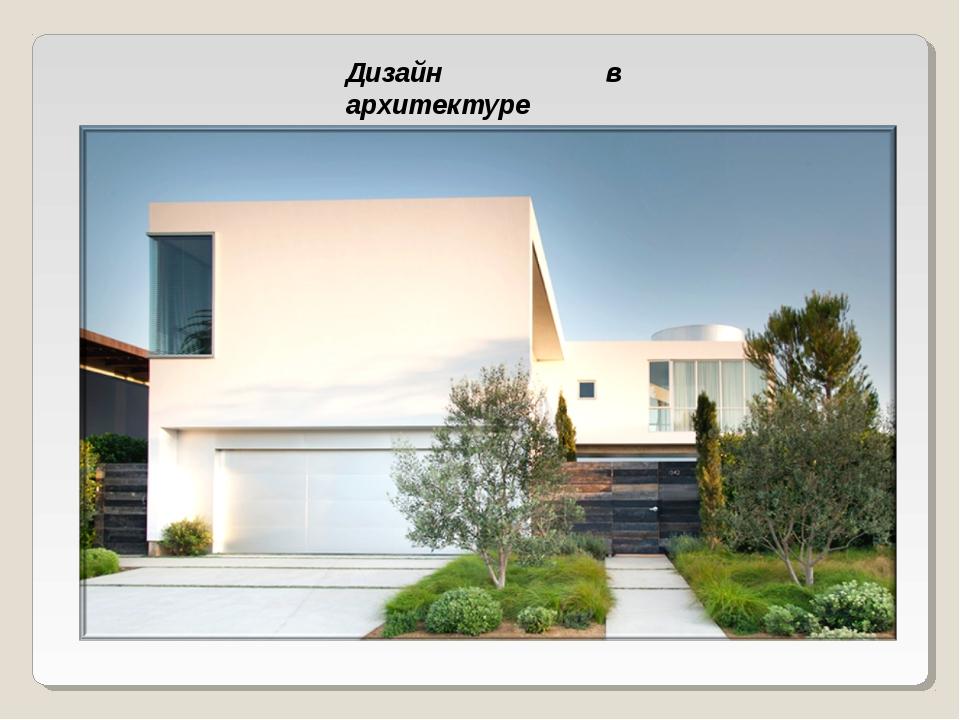 Дизайн в архитектуре