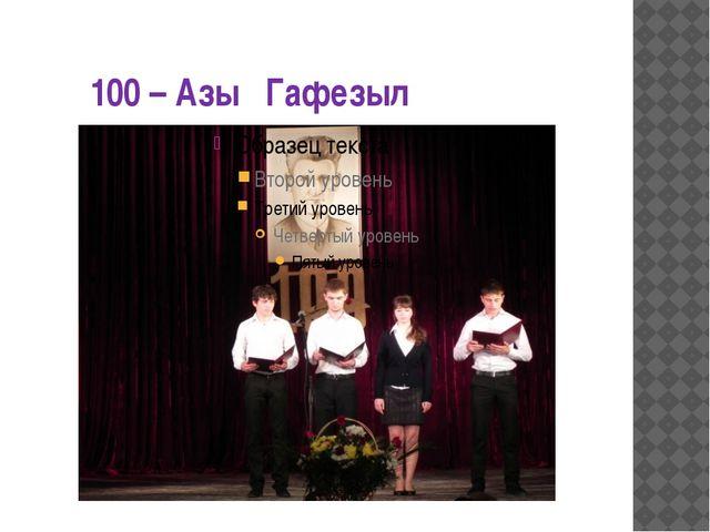 100 – Азы Гафезыл