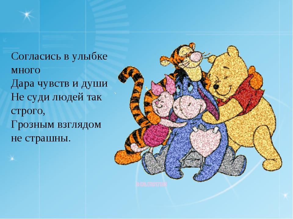 Согласись в улыбке много Дара чувств и души Не суди людей так строго, Грозным...
