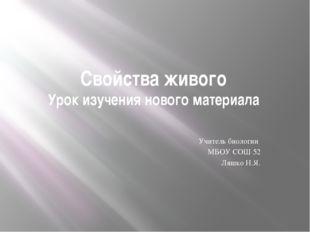 Свойства живого Урок изучения нового материала Учитель биологии МБОУ СОШ 52 Л