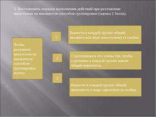 3. Восстановить порядок выполнения действий при разложении многочлена на множ