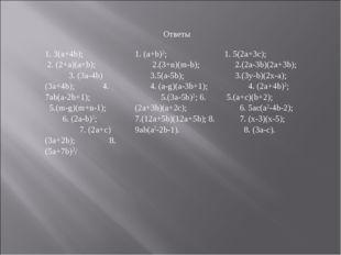 Ответы 1. 3(a+4b); 2. (2+a)(a+b); 3. (3a-4b)(3a+4b); 4. 7ab(a-2b+1); 5.(m-g)