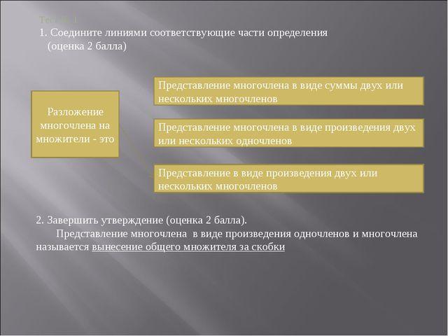 Тест № 1 1. Соедините линиями соответствующие части определения (оценка 2 бал...