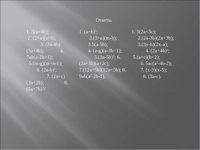 Ответы 1. 3(a+4b); 2. (2+a)(a+b); 3. (3a-4b)(3a+4b); 4. 7ab(a-2b+1); 5.(m-g)...