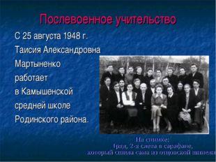 Послевоенное учительство С 25 августа 1948 г. Таисия Александровна Мартыненко