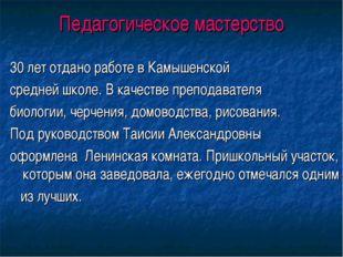 Педагогическое мастерство 30 лет отдано работе в Камышенской средней школе. В