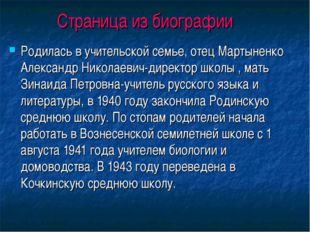 Страница из биографии Родилась в учительской семье, отец Мартыненко Александр
