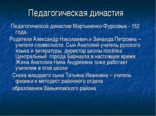 Педагогическая династия Педагогической династии Мартыненко-Фурсовых - 152 год