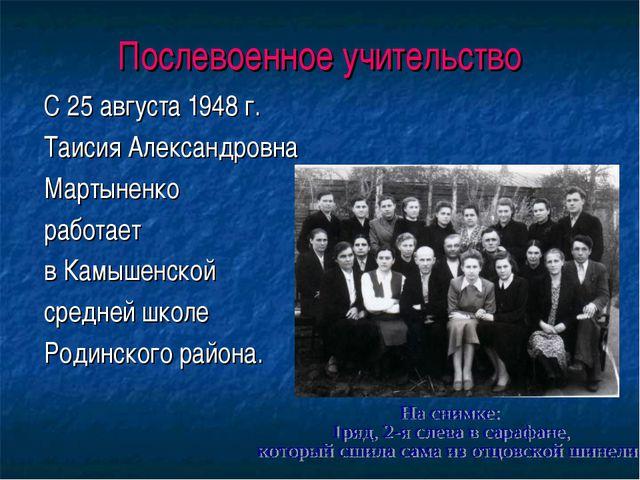 Послевоенное учительство С 25 августа 1948 г. Таисия Александровна Мартыненко...