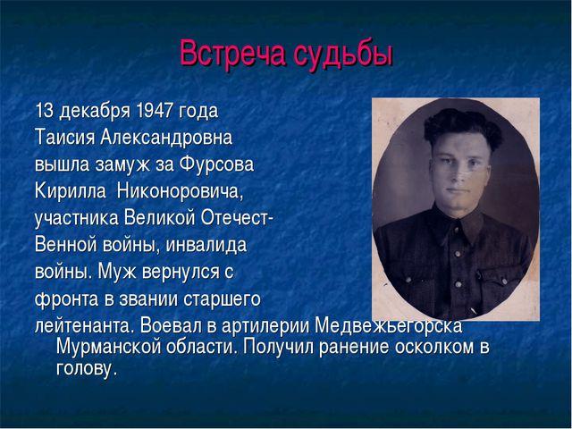 Встреча судьбы 13 декабря 1947 года Таисия Александровна вышла замуж за Фурсо...