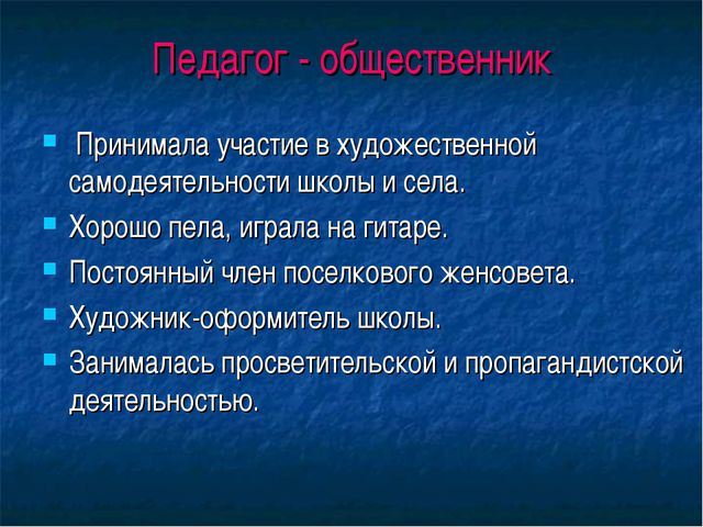 Педагог - общественник Принимала участие в художественной самодеятельности шк...