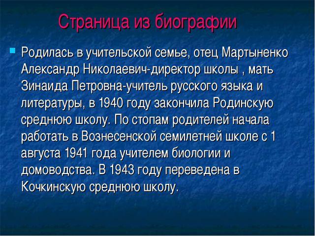 Страница из биографии Родилась в учительской семье, отец Мартыненко Александр...