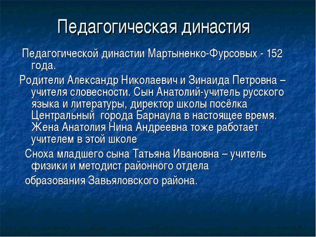 Педагогическая династия Педагогической династии Мартыненко-Фурсовых - 152 год...