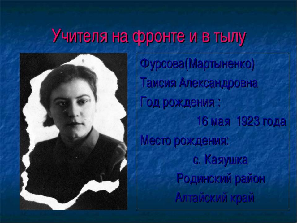 Учителя на фронте и в тылу Фурсова(Мартыненко) Таисия Александровна Год рожде...