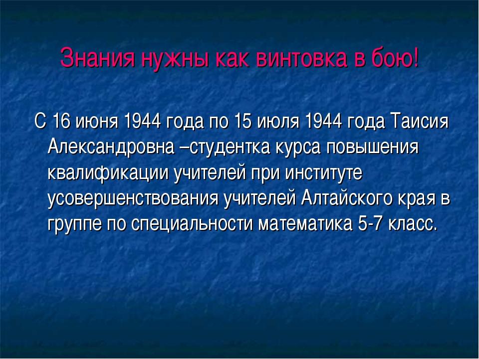 Знания нужны как винтовка в бою! С 16 июня 1944 года по 15 июля 1944 года Таи...