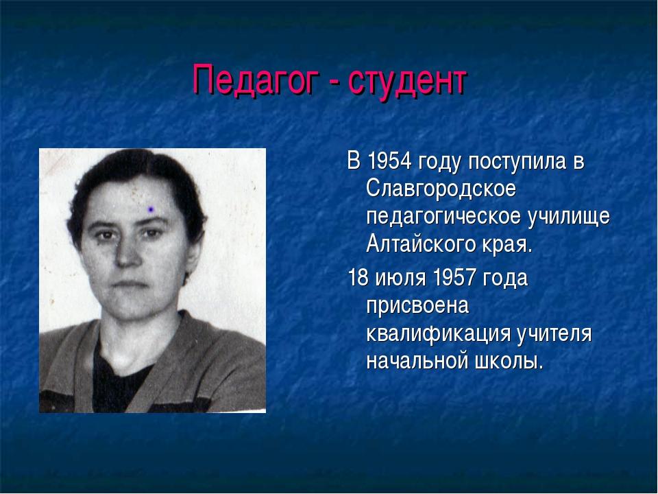 Педагог - студент В 1954 году поступила в Славгородское педагогическое училищ...