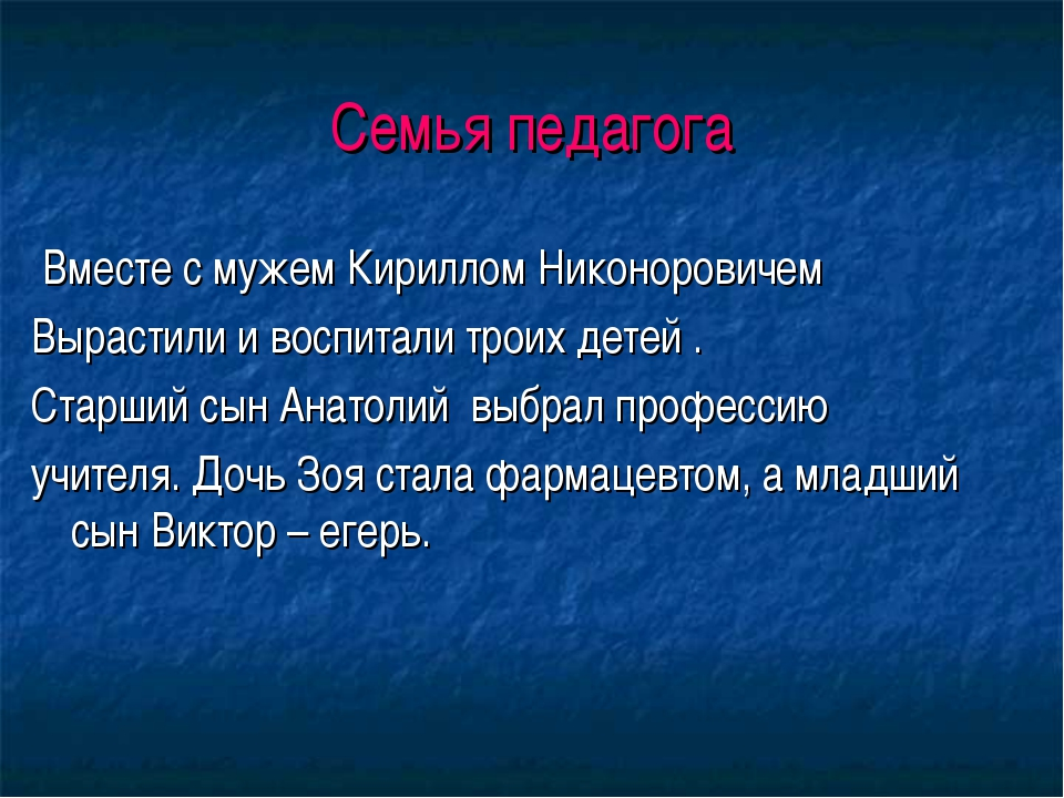 Семья педагога Вместе с мужем Кириллом Никоноровичем Вырастили и воспитали тр...