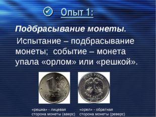 Опыт 1: Подбрасывание монеты. Испытание – подбрасывание монеты; событие – мон