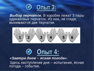 Опыт 3: Выбор перчаток. В коробке лежат 3 пары одинаковых перчаток. Из нее, н