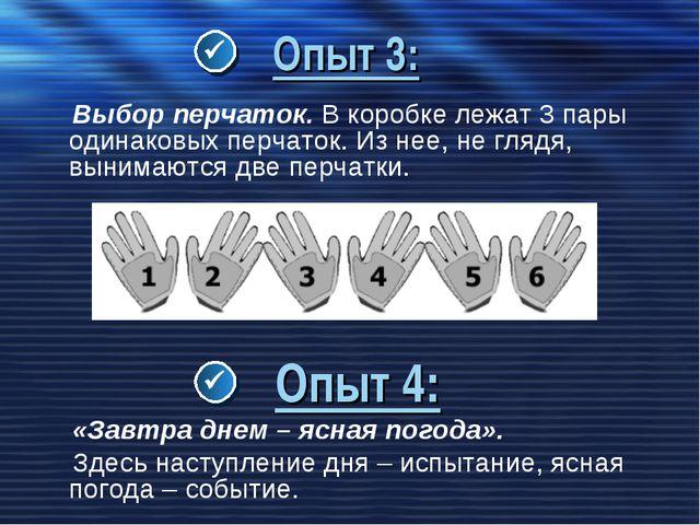 Опыт 3: Выбор перчаток. В коробке лежат 3 пары одинаковых перчаток. Из нее, н...