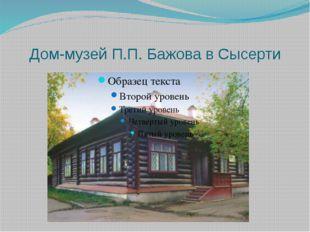Дом-музей П.П. Бажова в Сысерти