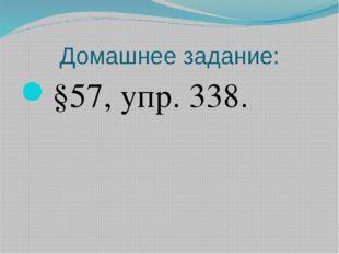 Домашнее задание: §57, упр. 338.