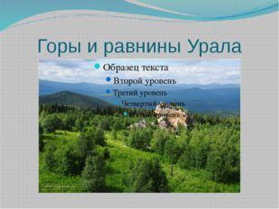 Горы и равнины Урала
