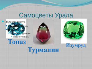 Самоцветы Урала Топаз Турмалин Изумруд