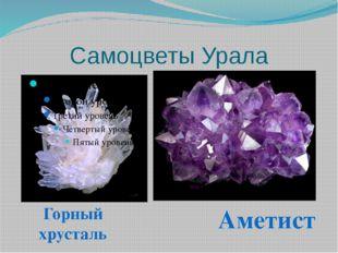 Самоцветы Урала Горный хрусталь Аметист