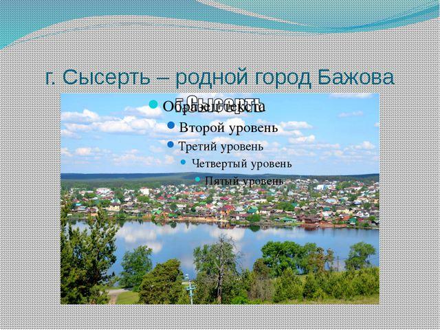 г. Сысерть – родной город Бажова
