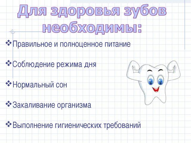 Правильное и полноценное питание Соблюдение режима дня Нормальный сон Закалив...