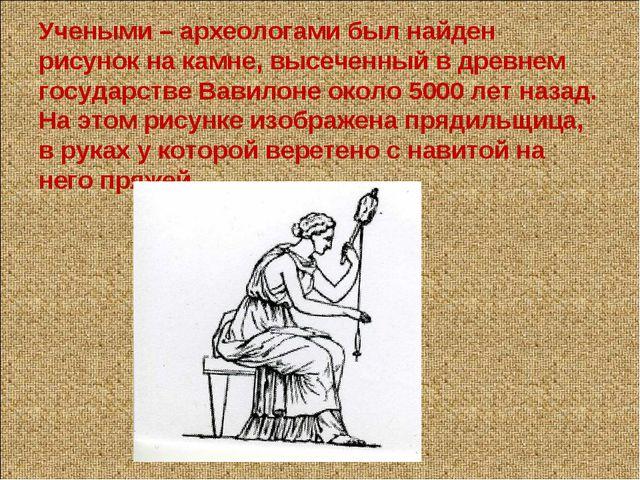 Учеными – археологами был найден рисунок на камне, высеченный в древнем госуд...