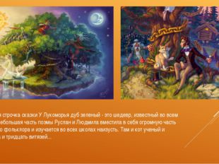 Каждая строчка сказки У Лукоморья дуб зеленый - это шедевр, известный во всем