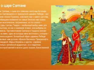 Сказка о царе Салтане Сказка о царе Салтане, о сыне его славном и могучем бог