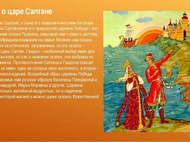 Сказка о царе Салтане Сказка о царе Салтане, о сыне его славном и могучем бог...