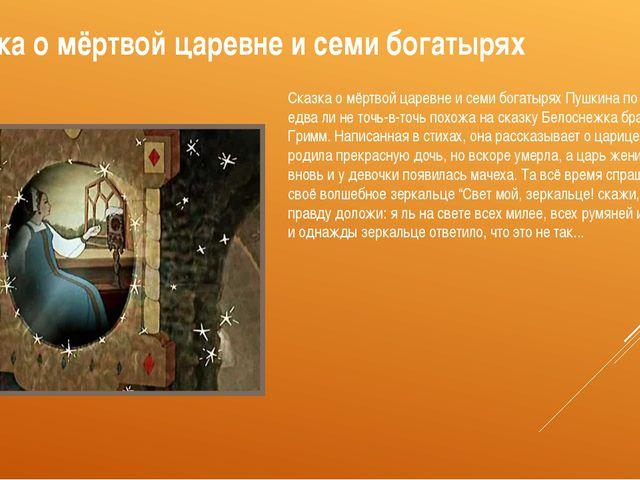 Сказка о мёртвой царевне и семи богатырях Сказка о мёртвой царевне и семи бог...