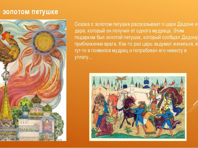 Сказка о золотом петушке Сказка о золотом петушке рассказывает о царе Дадоне...