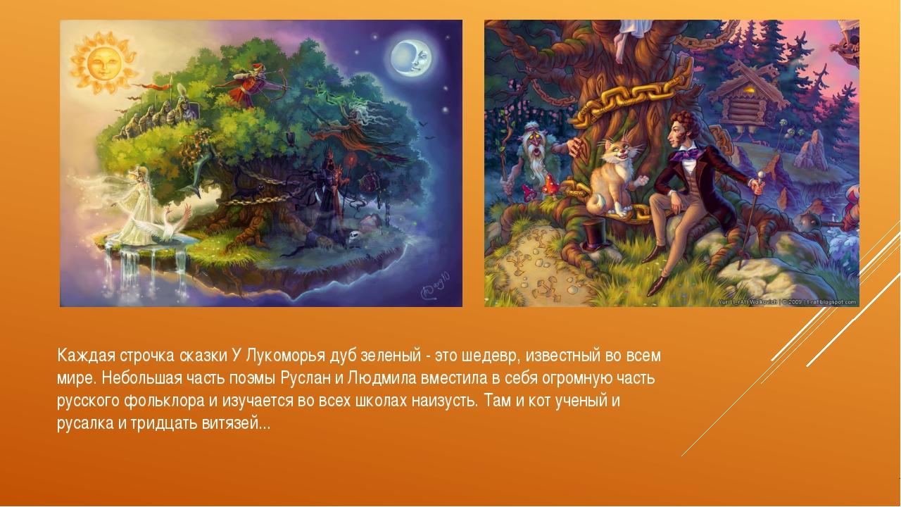 Каждая строчка сказки У Лукоморья дуб зеленый - это шедевр, известный во всем...