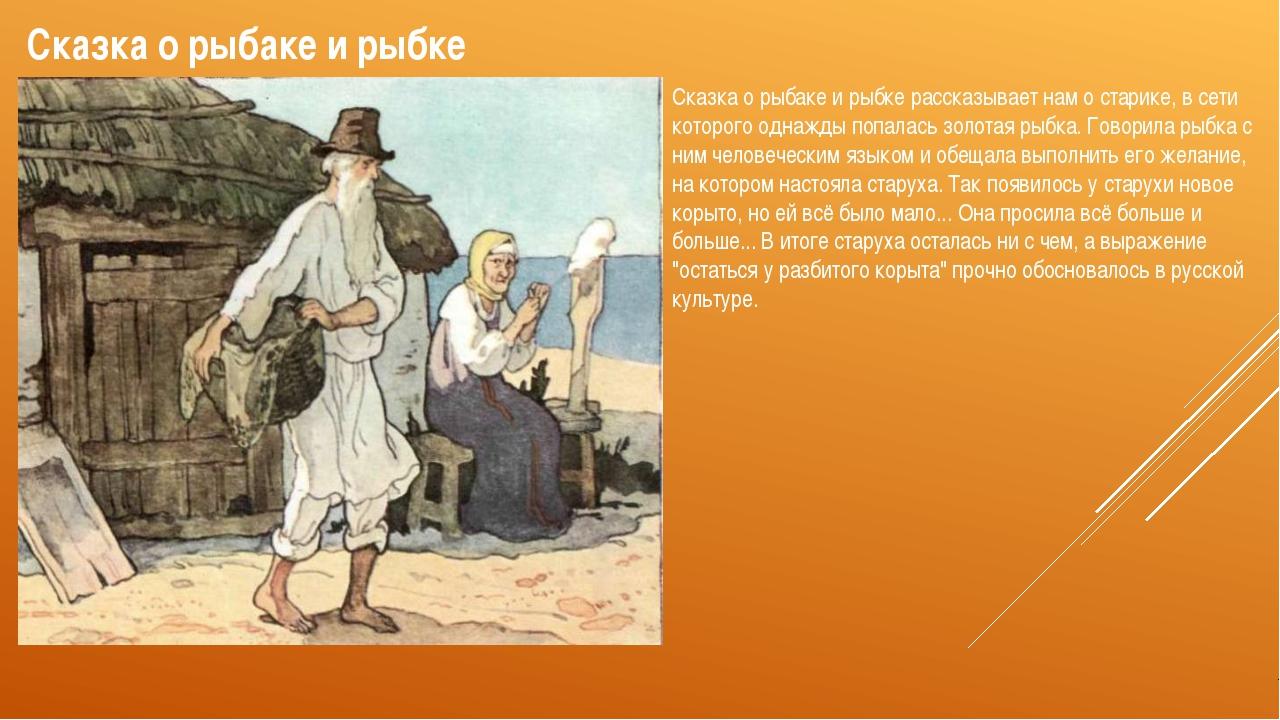 Сказка о рыбаке и рыбке Сказка о рыбаке и рыбке рассказывает нам о старике, в...
