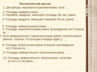 Ковалева Ирина Константиновна 1. Две фигуры называются равновеликими, если …