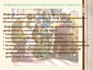 Ковалева Ирина Константиновна Пифагорейский союз и его математические открыти